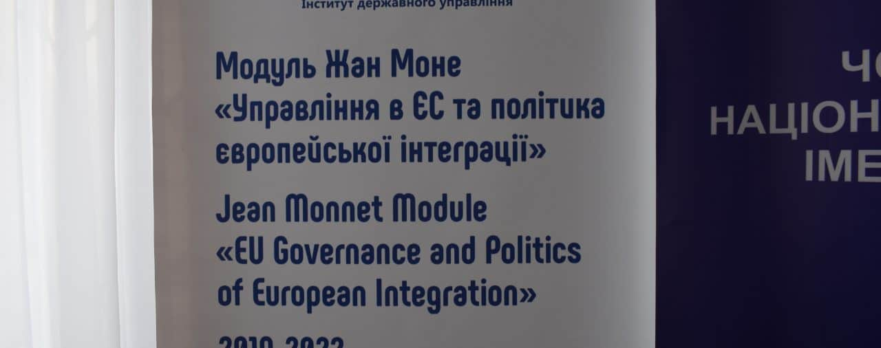 """Students' evaluation of the course """"European Integration Policy"""""""