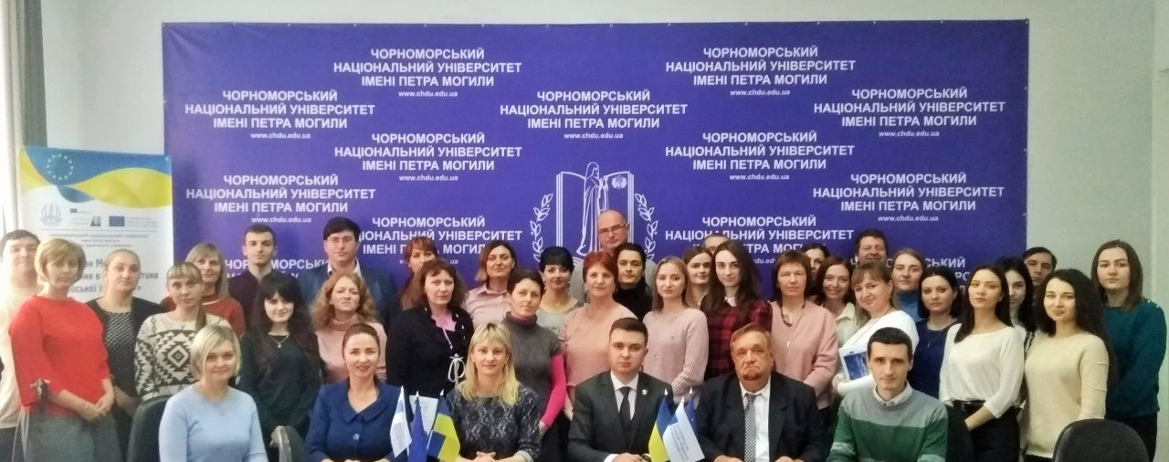 """The Conference """"Lisbon Treaty - 10 years after its entry into force. What has changed in the functioning of the EU? """" was organized at Petro Mohyla Black Sea National University on December 2, 2019"""