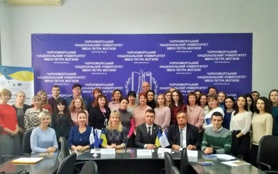 """The Conference """"Lisbon Treaty – 10 years after its entry into force. What has changed in the functioning of the EU? """" was organized at Petro Mohyla Black Sea National University on December 2, 2019"""