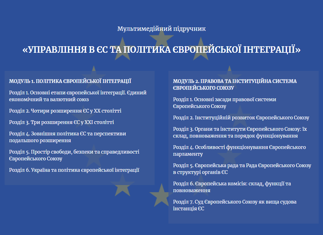 "Presentation of the Multimedia Textbook ""EU Governance and European Integration Policy"" will be held on October 16, 2020 at 9.00 in the auditorium 10-307"